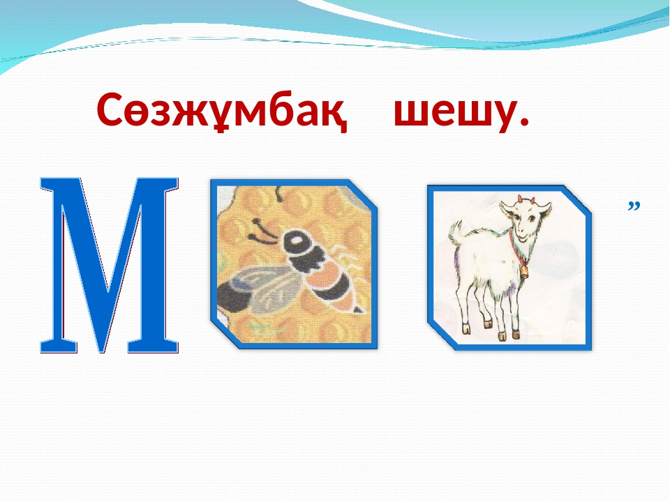 """Сөзжұмбақ шешу. """""""