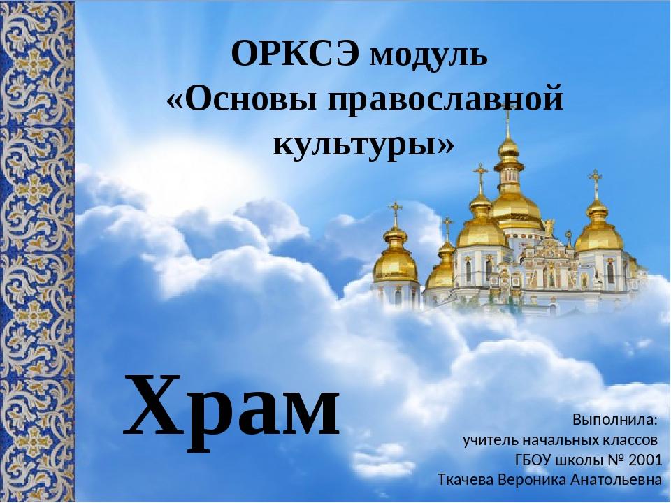 Картинки о основе православной культуре