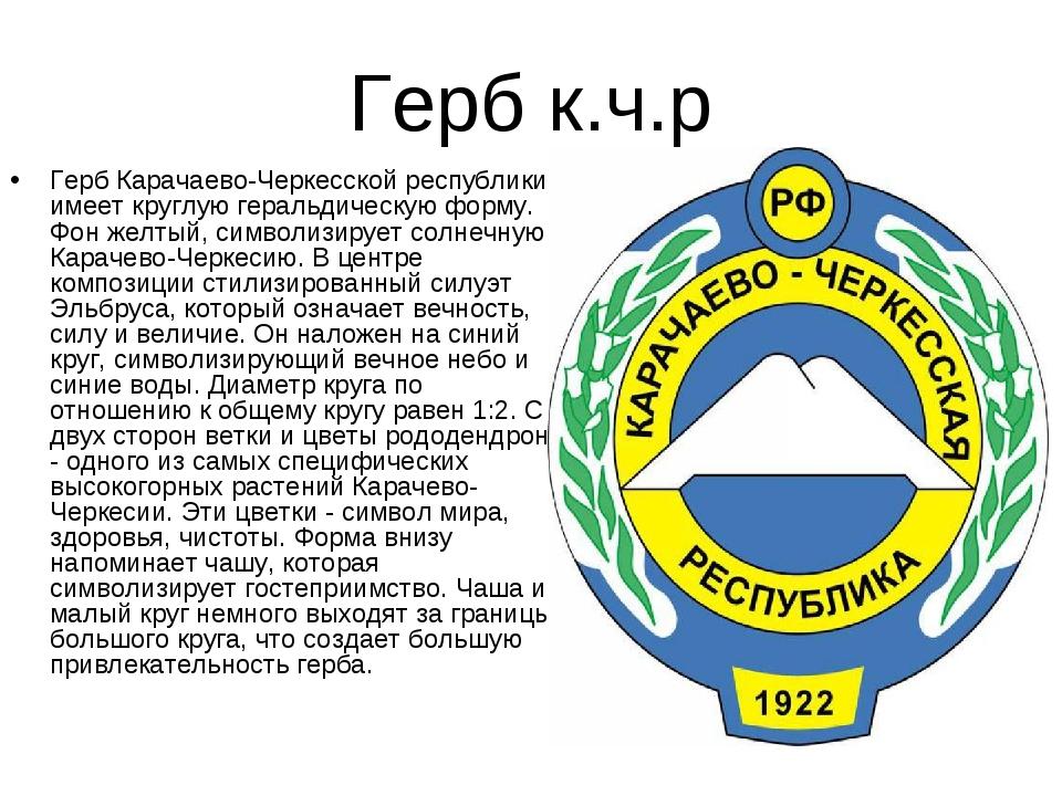 Герб к.ч.р Герб Карачаево-Черкесской республики имеет круглую геральдическую...