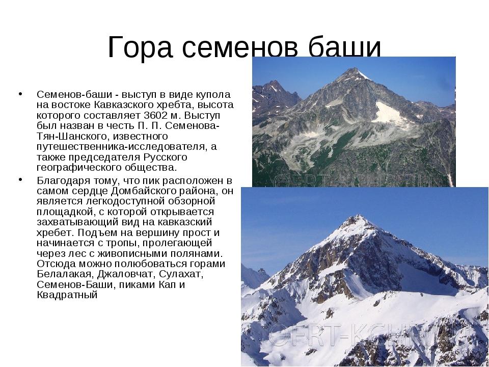 Гора семенов баши Семенов-баши - выступ в виде купола на востоке Кавказского...