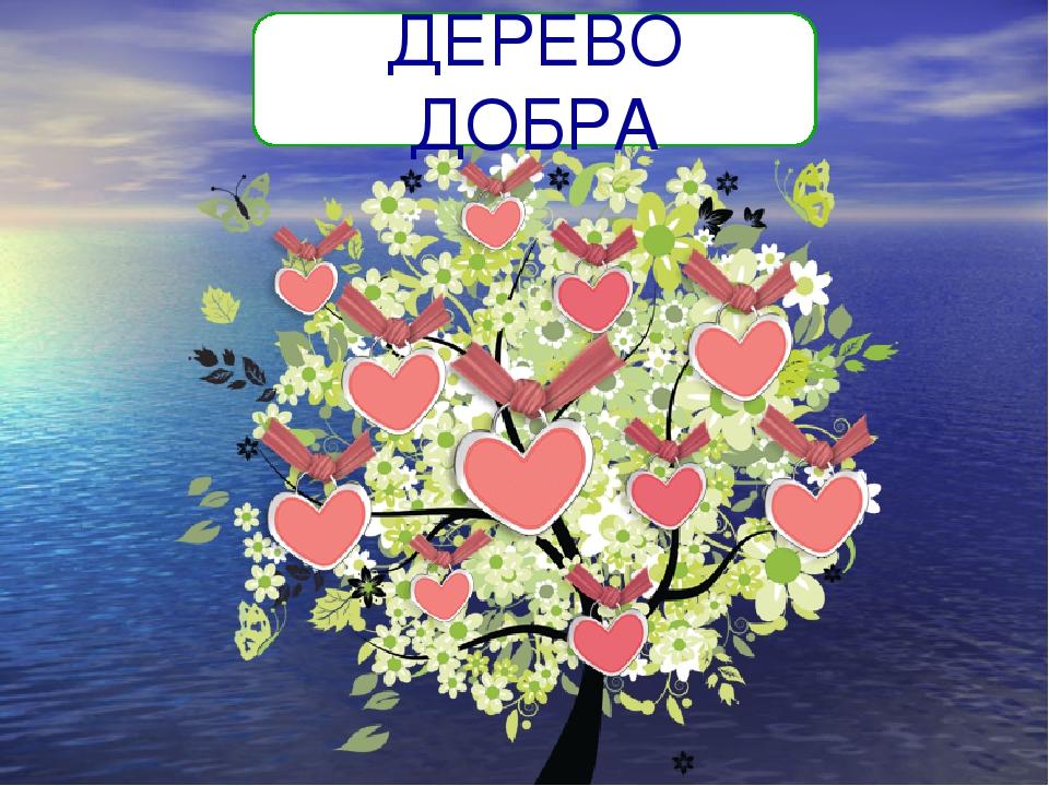 дерево добра фото делать оригинальные открытки