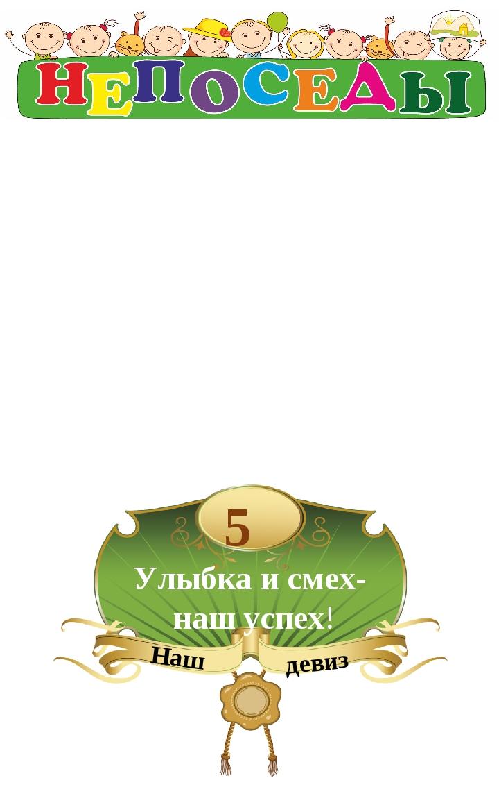 5 Улыбка и смех- наш успех! Наш девиз