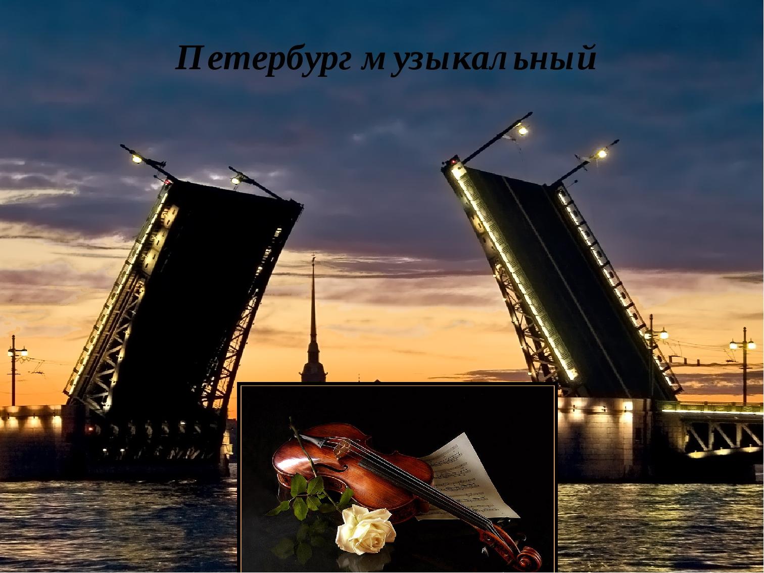Петербург музыкальный