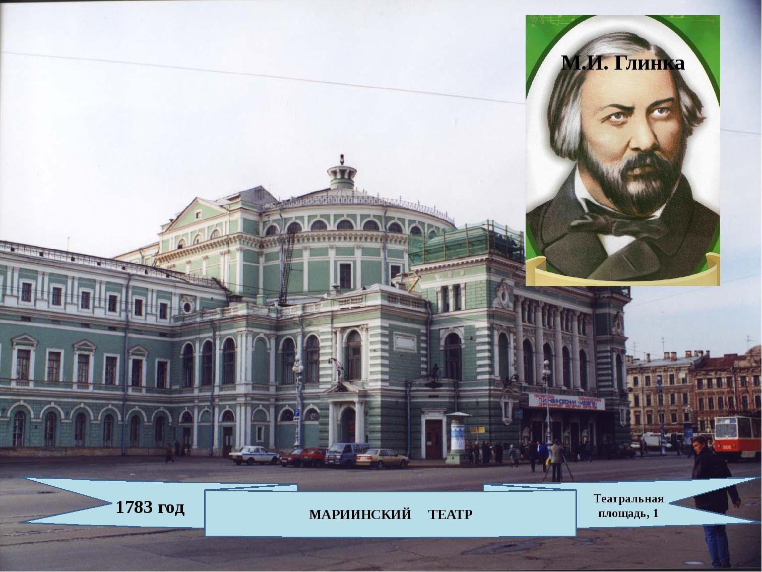 МАРИИНСКИЙ ТЕАТР 1783 год Театральная площадь, 1 М.И. Глинка