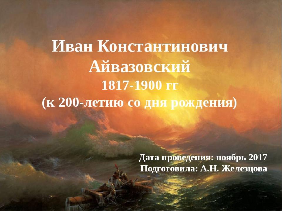 Иван Константинович Айвазовский 1817-1900 гг (к 200-летию со дня рождения) Да...