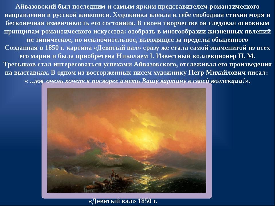 «Девятый вал» 1850 г. Айвазовский был последним и самым ярким представителем...