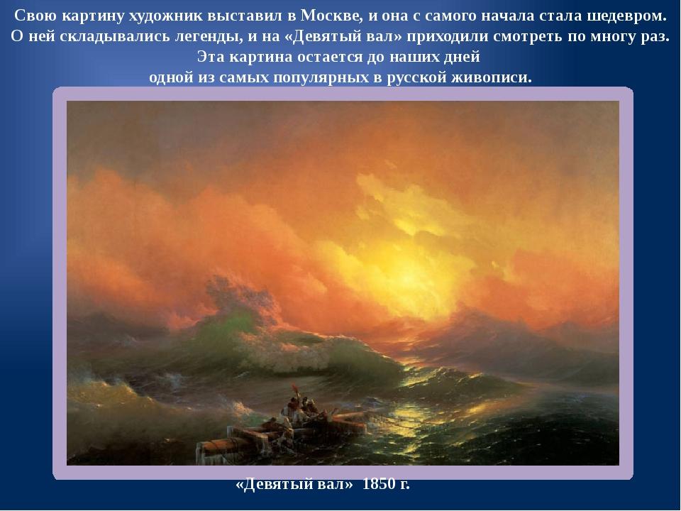 «Девятый вал» 1850 г. Свою картину художник выставил в Москве, и она с самог...