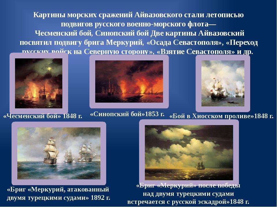 Картины морских сражений Айвазовского стали летописью подвиговрусского военн...