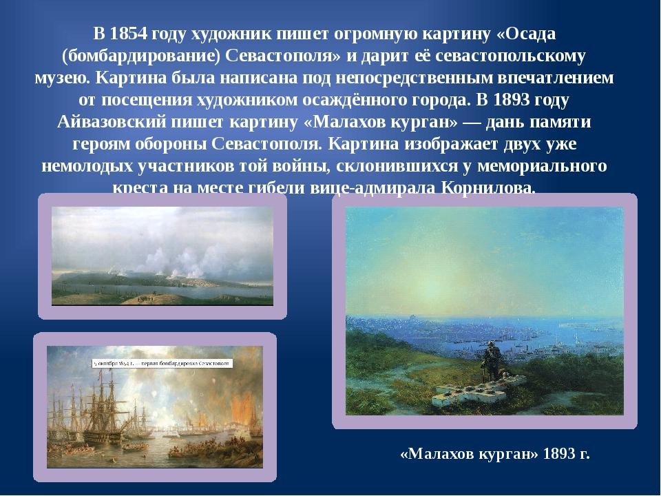 В 1854 году художник пишет огромную картину «Осада (бомбардирование) Севасто...