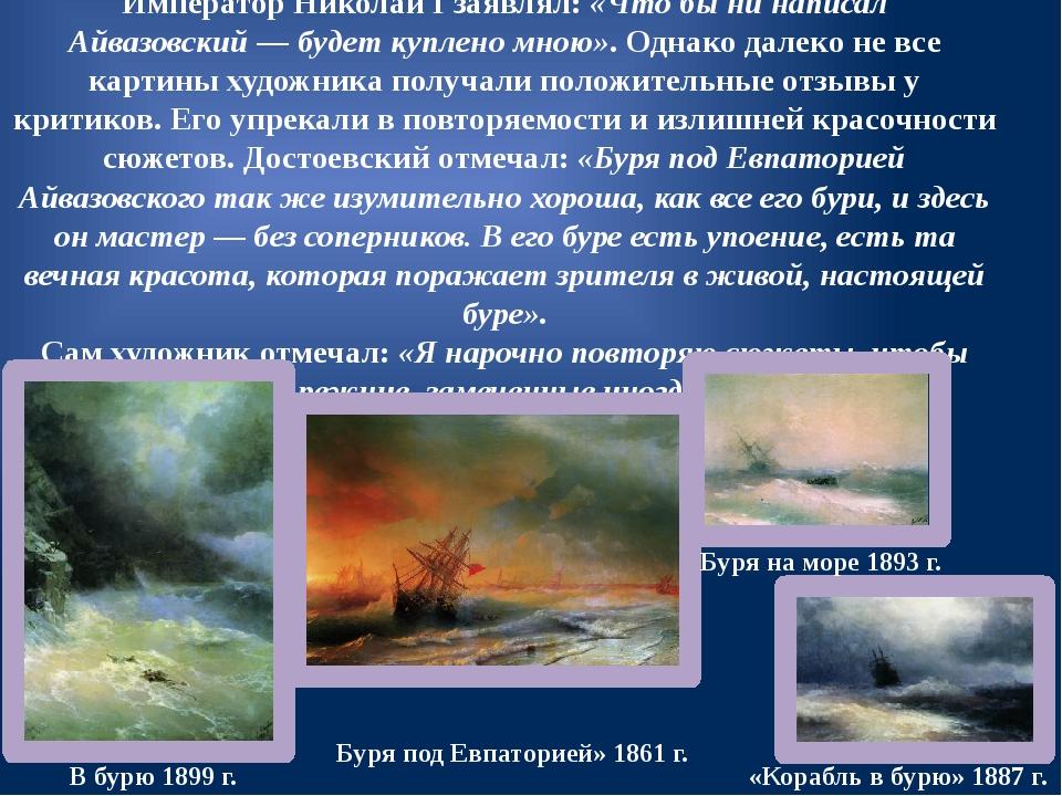 Император Николай Iзаявлял:«Что бы ни написал Айвазовский— будет куплено м...