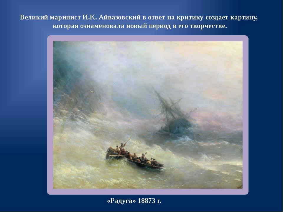 «Радуга» 18873 г. Великий маринист И.К. Айвазовский в ответ на критику соз...