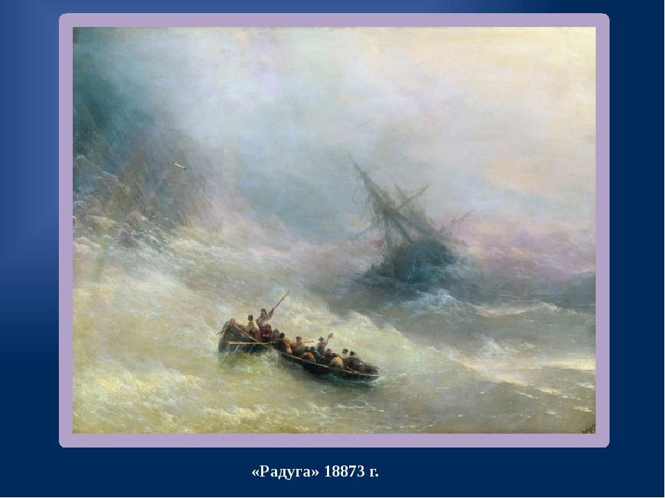 «Радуга» 18873 г.