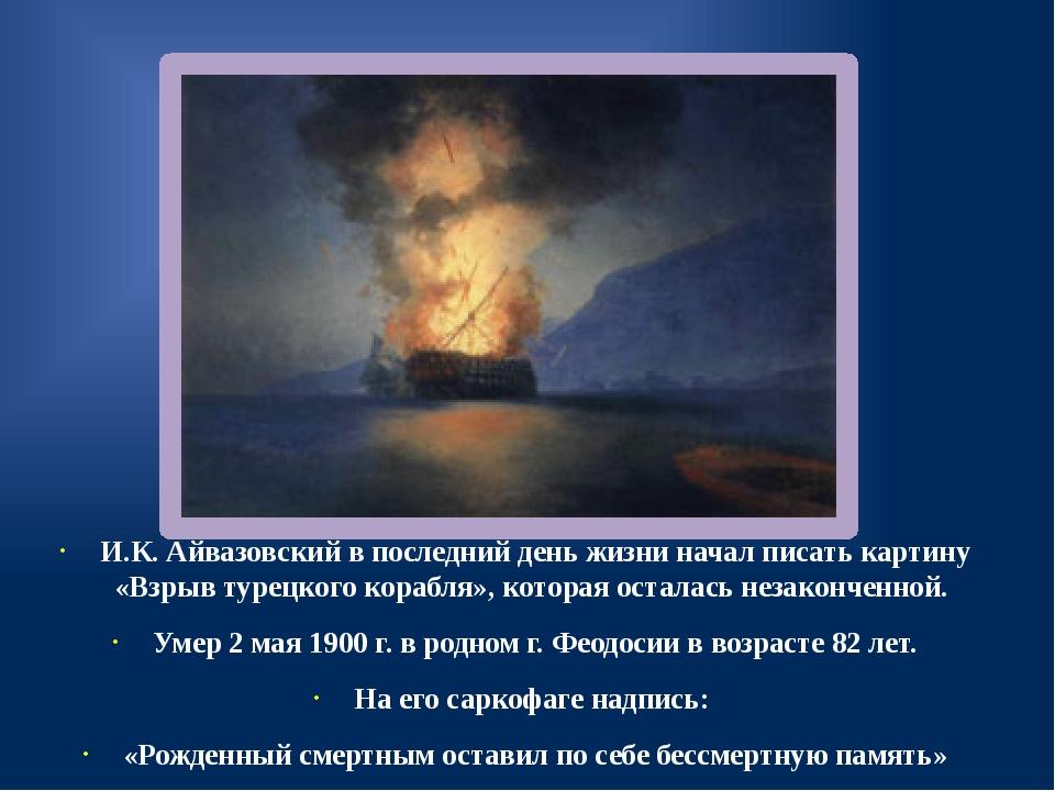 И.К. Айвазовский в последний день жизни начал писать картину «Взрыв турецког...