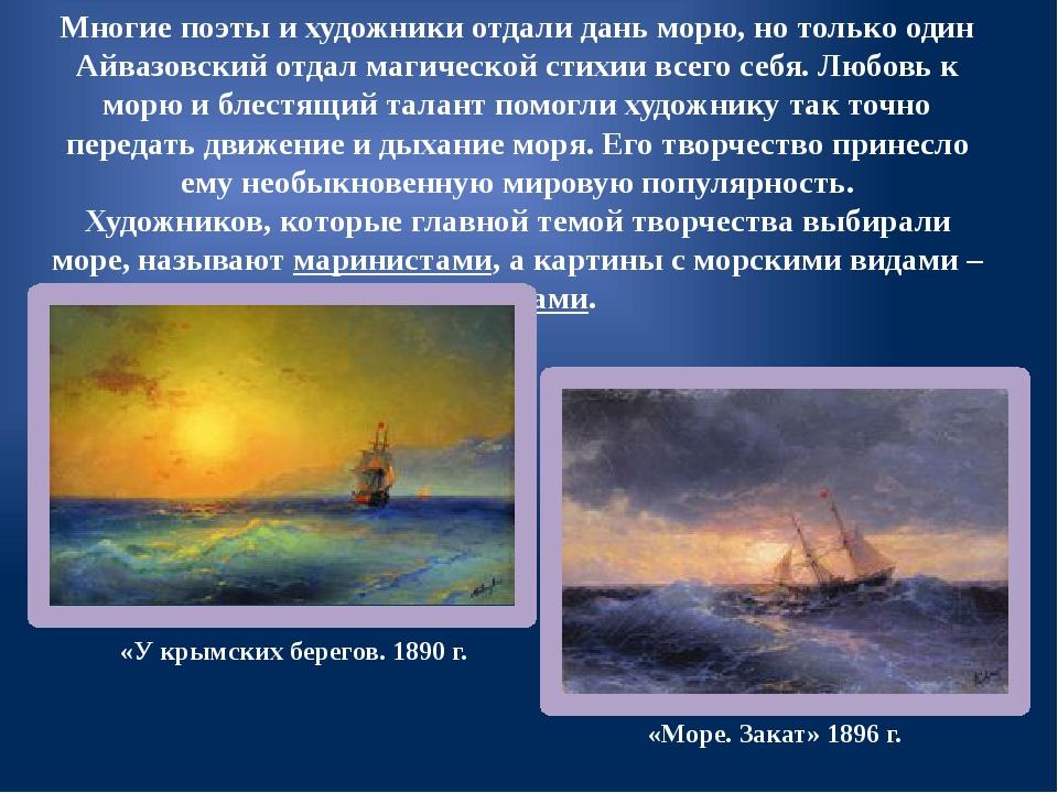 Многие поэты и художники отдали дань морю, но только один Айвазовский отдал м...