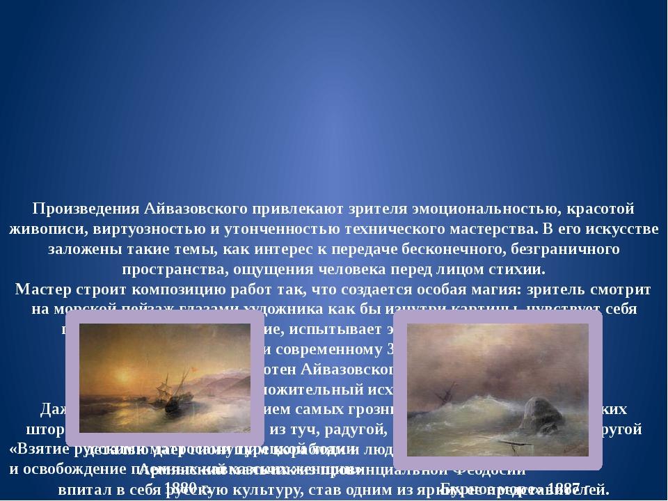 Произведения Айвазовского привлекают зрителя эмоциональностью, красотой живо...