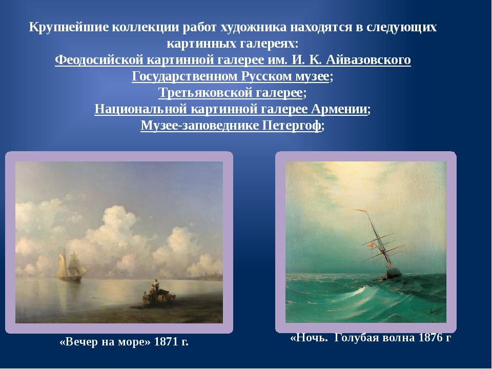 Крупнейшие коллекции работ художника находятся в следующих картинных галереях...