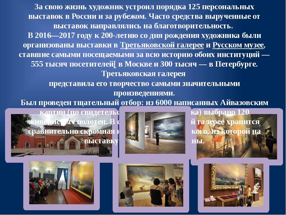 За свою жизнь художник устроил порядка 125 персональных выставок в России и з...