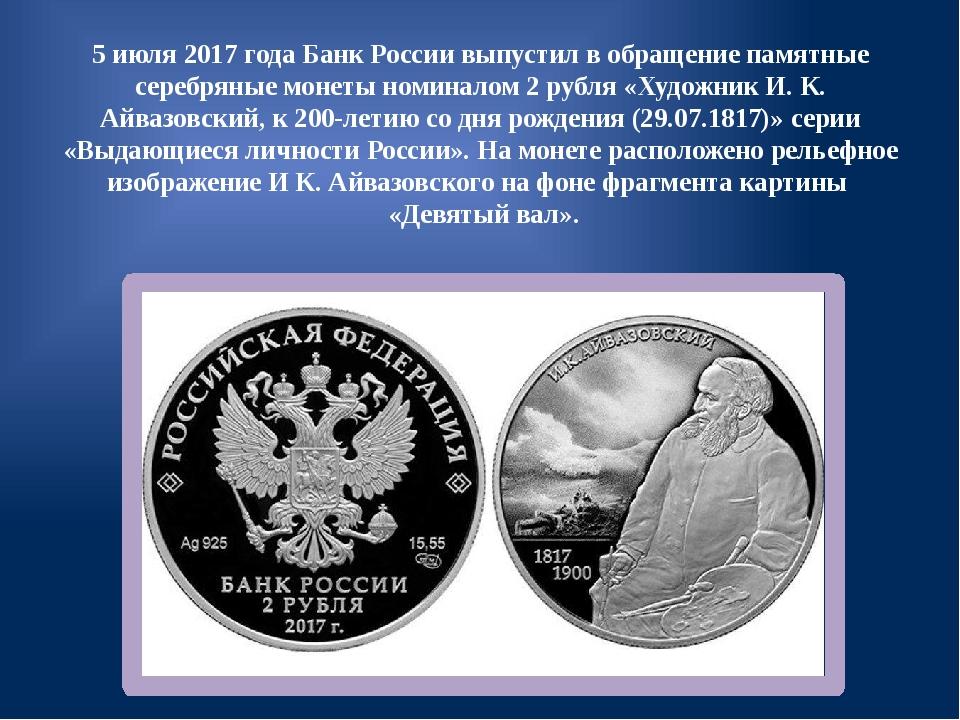 5 июля 2017 года Банк России выпустил в обращение памятные серебряные монеты...