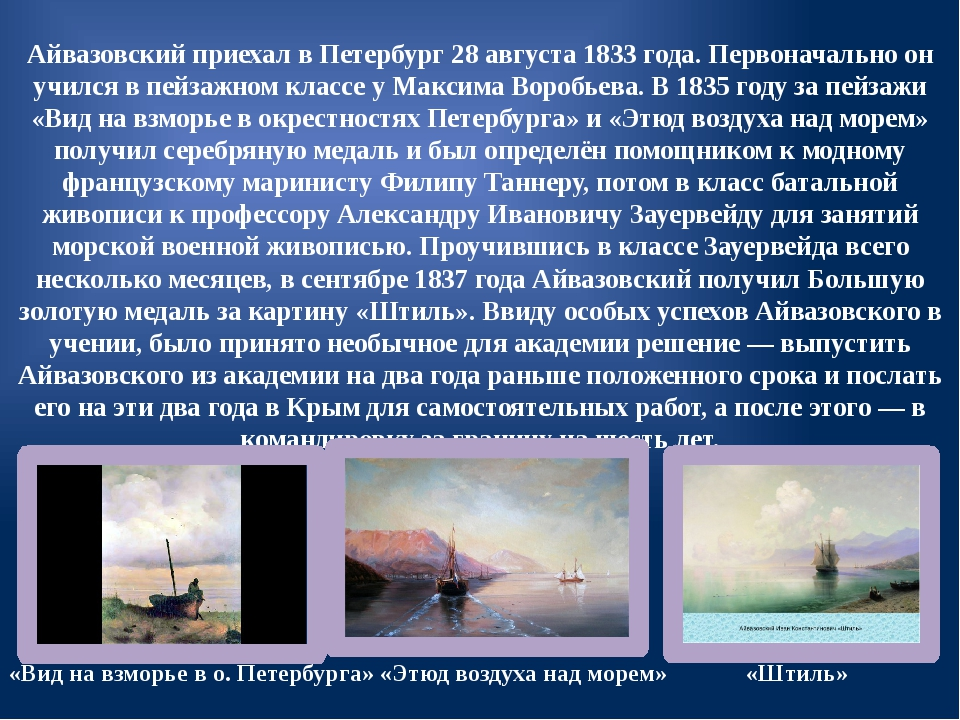 Айвазовский приехал в Петербург 28 августа 1833 года. Первоначально он училс...