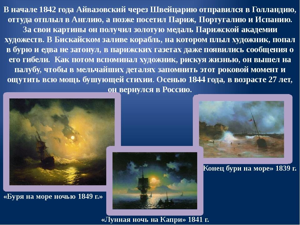 В начале 1842 года Айвазовский черезШвейцарию отправился вГолландию, оттуд...