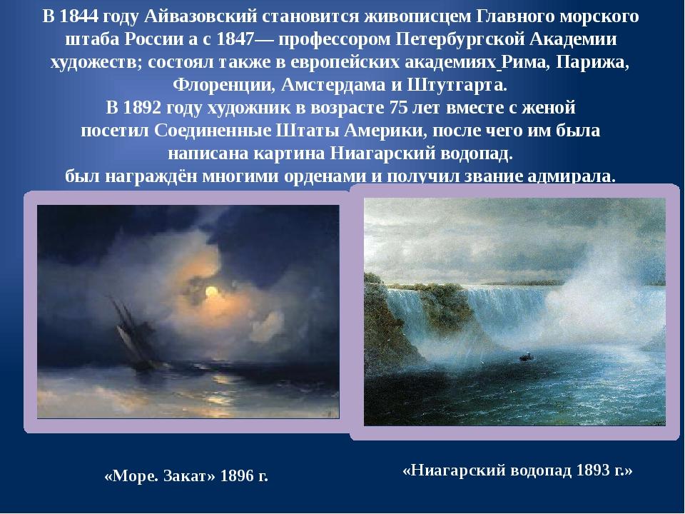 В1844 годуАйвазовский становитсяживописцем Главного морского штаба России...