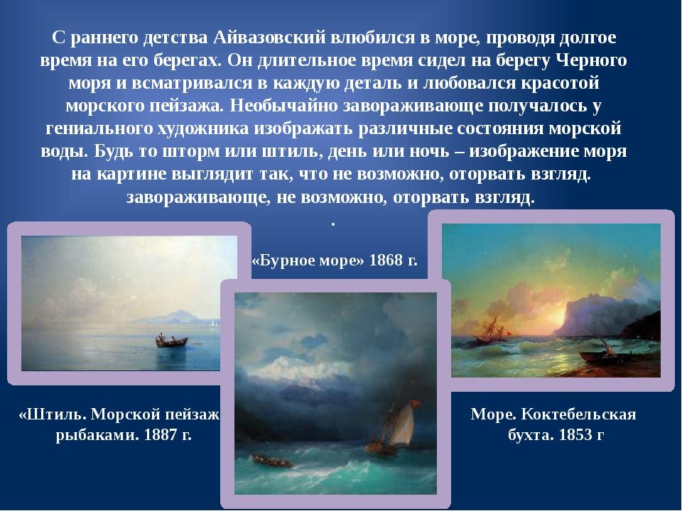 С раннего детства Айвазовский влюбился в море, проводя долгое время на его бе...