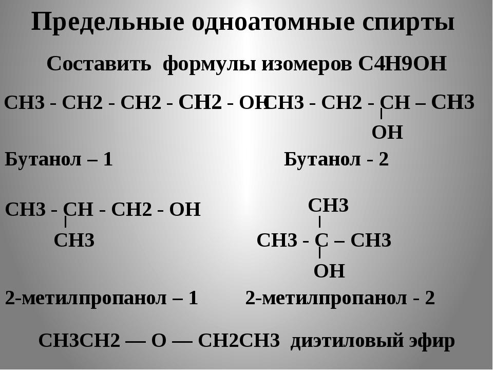 Предельные одноатомные cпирты СН3 - СН2 - СН2 - СН2 - ОН СН3 - СН2 - СН – СН3...
