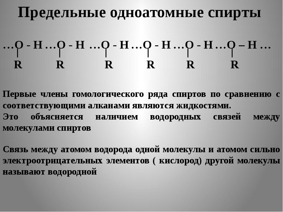 Предельные одноатомные cпирты …О - Н …О - Н …О - Н …О - Н …О - Н …О – Н … R R...