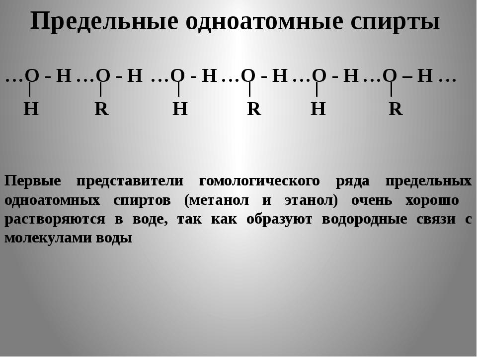 Предельные одноатомные cпирты …О - Н …О - Н …О - Н …О - Н …О - Н …О – Н … Н R...