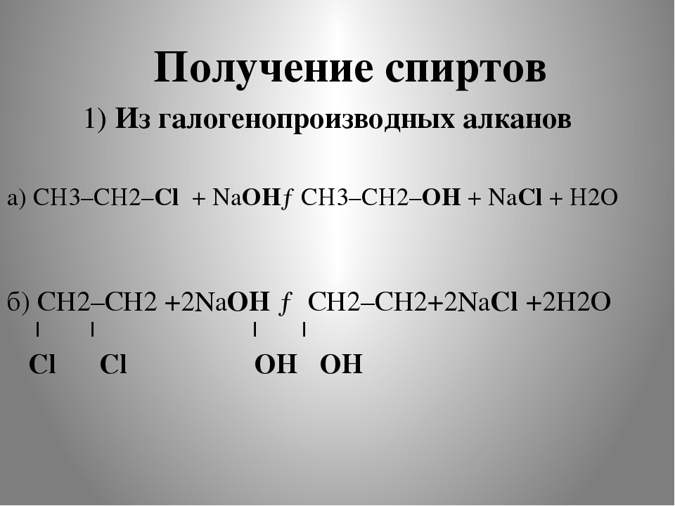Получение спиртов 1) Из галогенопроизводных алканов а) СН3–СН2–Cl + NaOH→СН3...