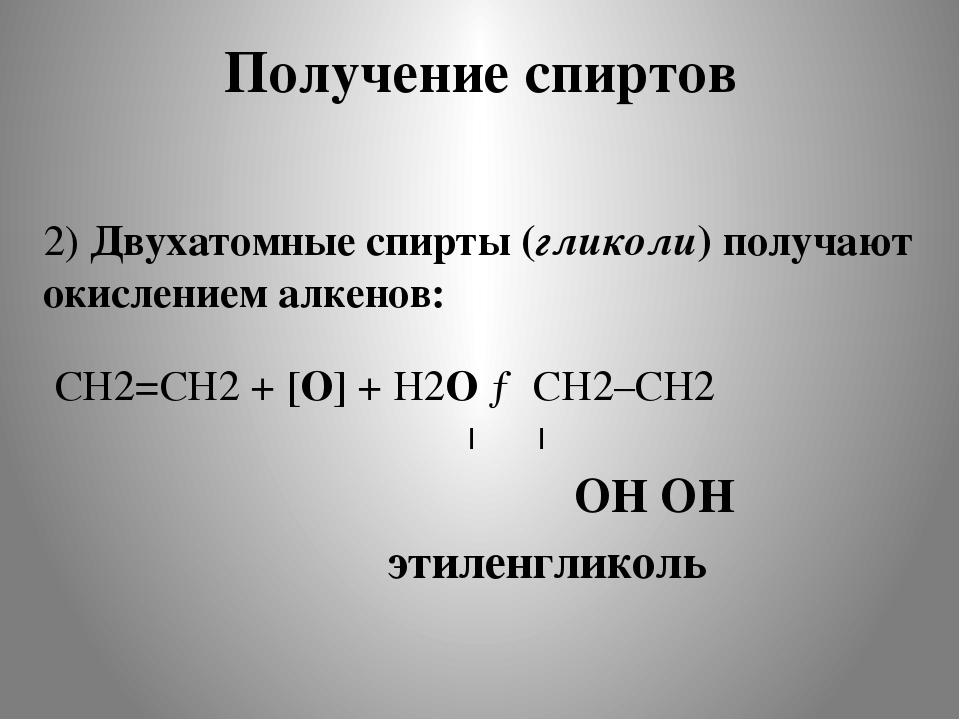 Получение спиртов 2) Двухатомные спирты (гликоли) получают окислением алкенов...