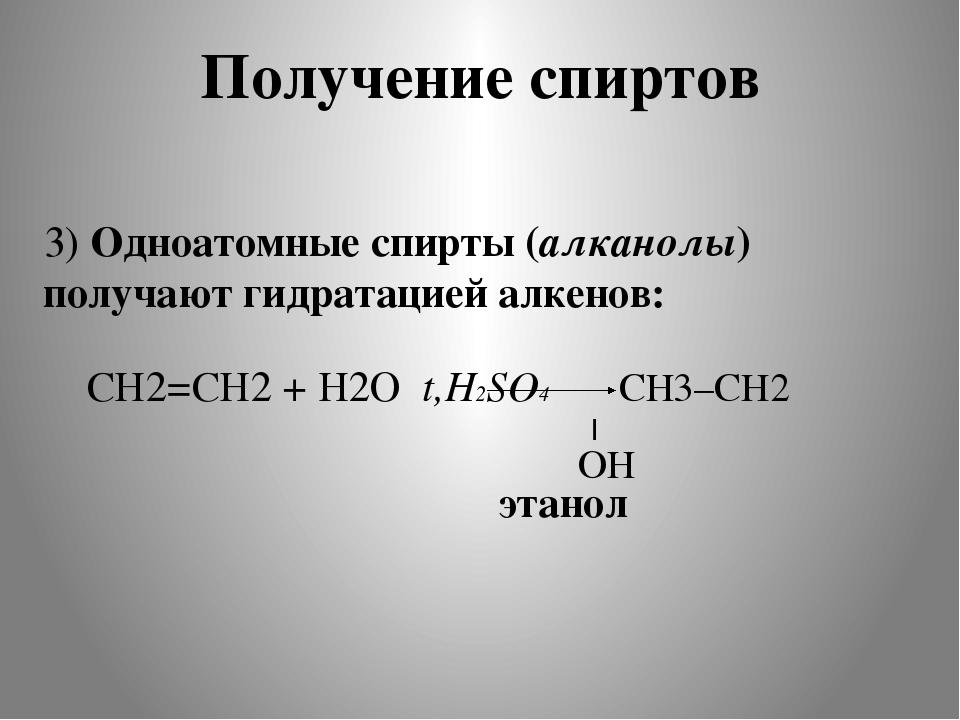 Получение спиртов 3) Одноатомные спирты (алканолы) получают гидратацией алкен...