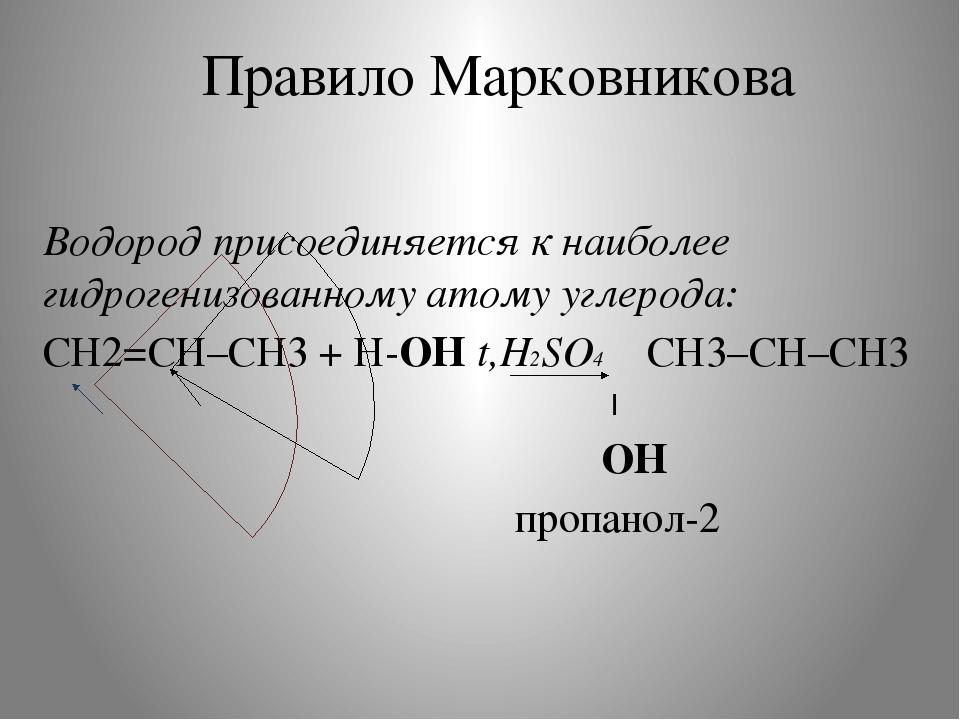Правило Марковникова Водород присоединяется к наиболее гидрогенизованному ато...