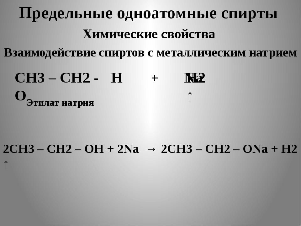 CH3 – CH2 - O H Na H2 ↑ Химические свойства Взаимодействие спиртов с металлич...