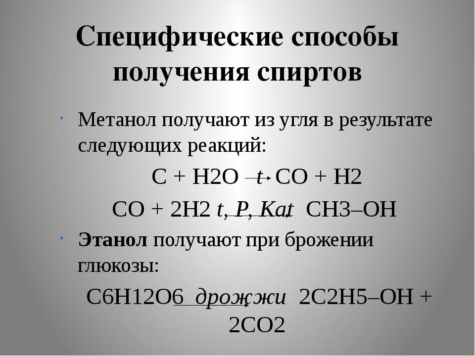 Специфические способы получения спиртов Метанол получают из угля в результате...