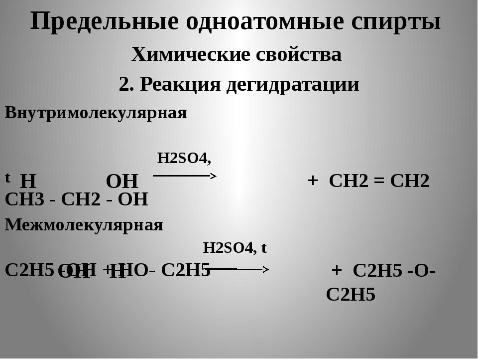 Предельные одноатомные cпирты Химические свойства 2. Реакция дегидратации Вну...