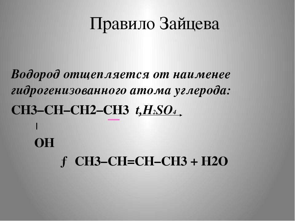 Правило Зайцева Водород отщепляется от наименее гидрогенизованного атома угле...