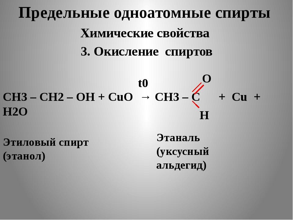 Предельные одноатомные cпирты Химические свойства 3. Окисление спиртов CH3 –...
