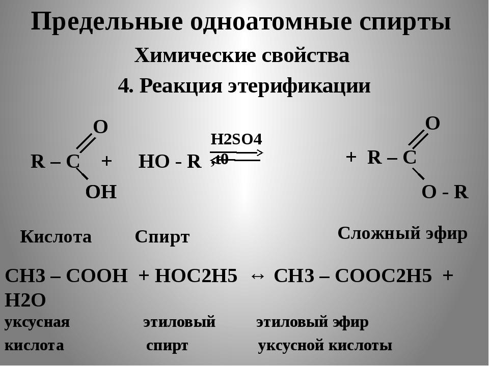 Предельные одноатомные cпирты Химические свойства 4. Реакция этерификации R –...