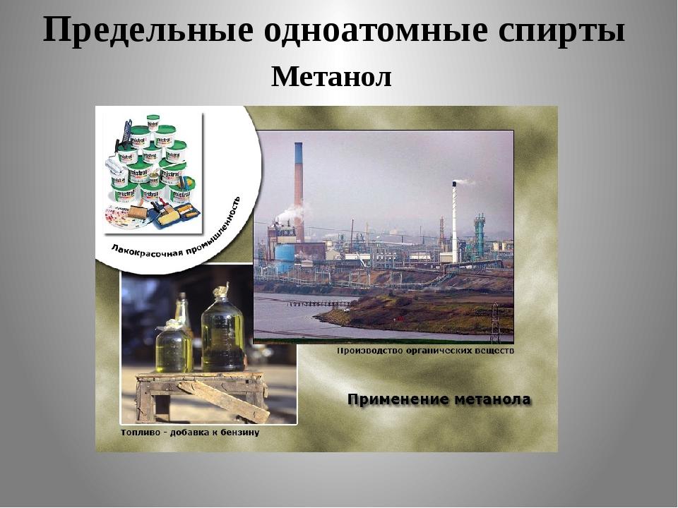 Предельные одноатомные cпирты Метанол