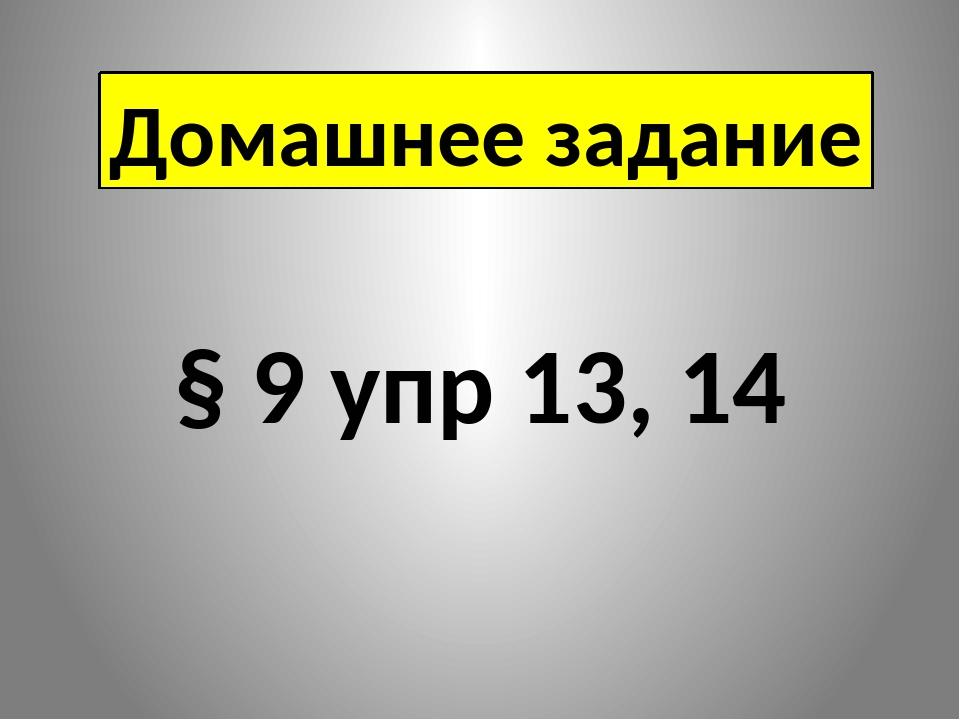 Домашнее задание § 9 упр 13, 14