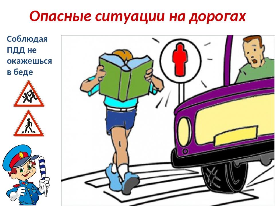 Картинки опасных ситуаций на дороге