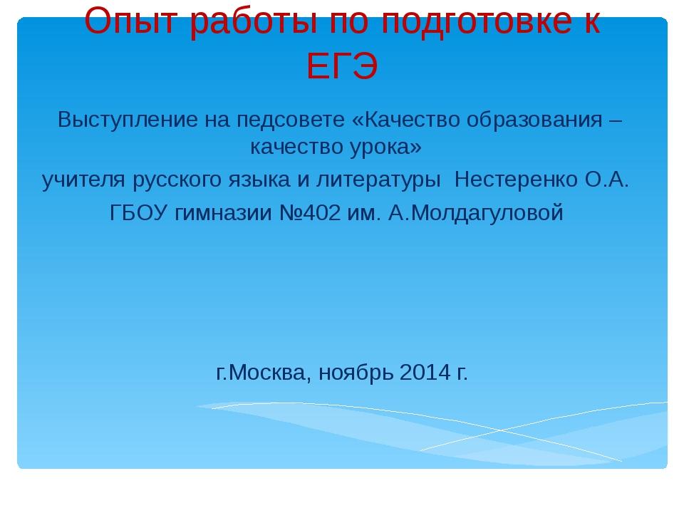 Опыт работы по подготовке к ЕГЭ Выступление на педсовете «Качество образовани...