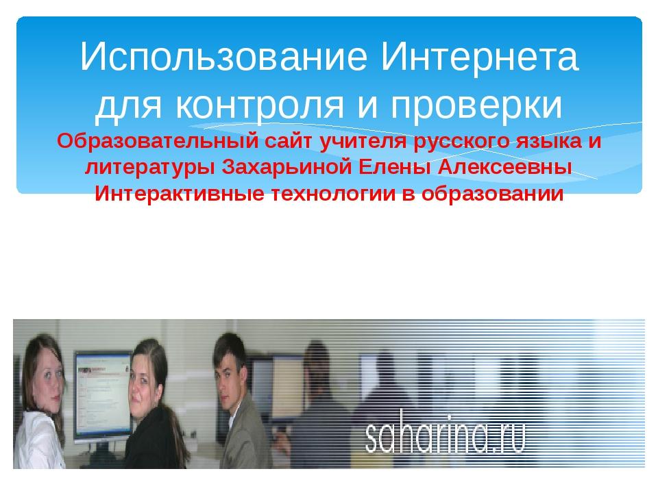 Использование Интернета для контроля и проверки Образовательный сайт учителя...