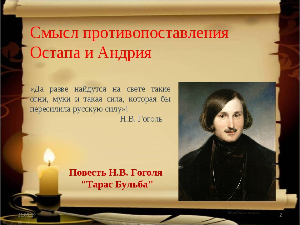 """* * Повесть Н.В. Гоголя """"Тарас Бульба"""" Смысл противопоставления Остапа и Андр..."""