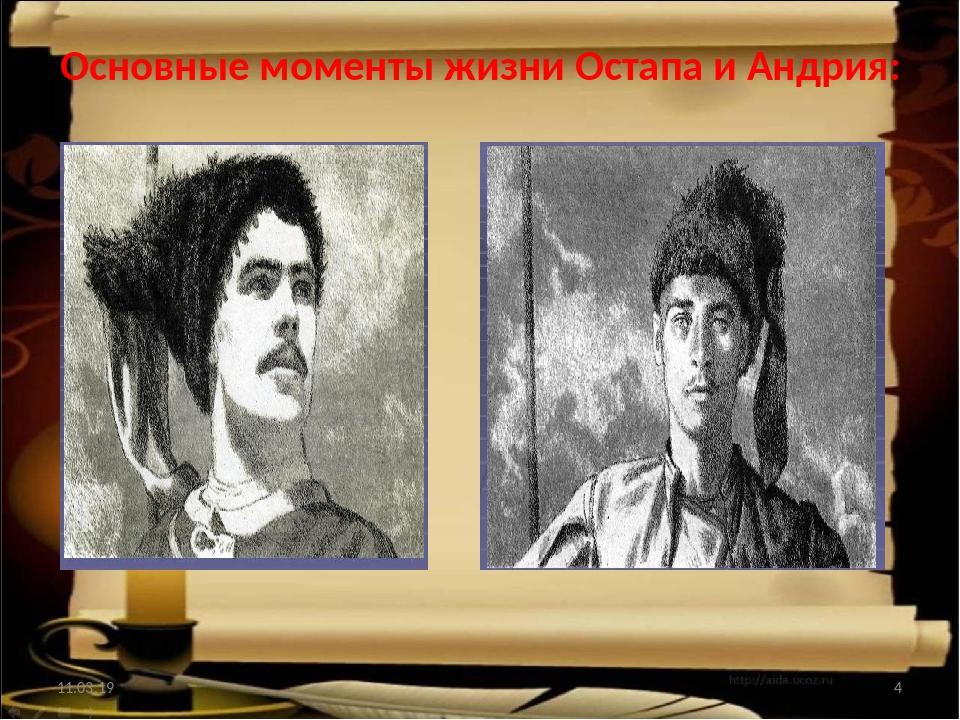 Основные моменты жизни Остапа и Андрия: * *