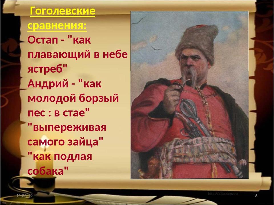 """* * Гоголевские сравнения: Остап - """"как плавающий в небе ястреб"""" Андрий - """"ка..."""