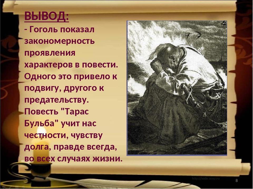 * ВЫВОД: - Гоголь показал закономерность проявления характеров в повести. Одн...