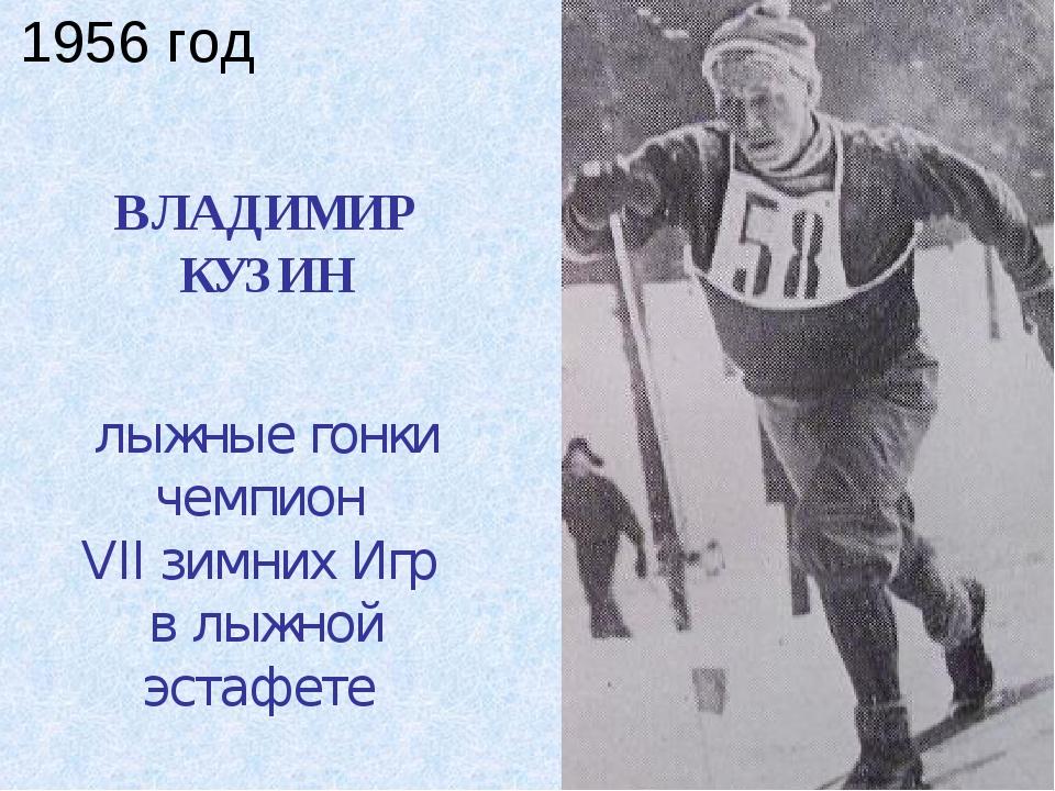 1956 год ВЛАДИМИР КУЗИН лыжные гонки чемпион VII зимних Игр в лыжной эстафете