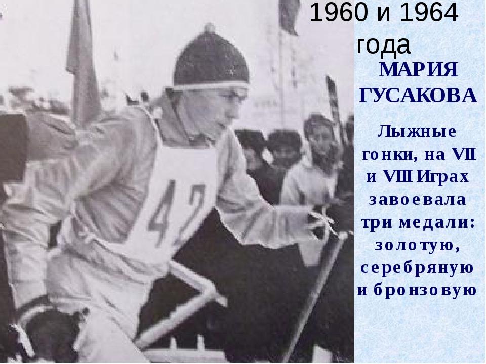 1960 и 1964 года МАРИЯ ГУСАКОВА Лыжные гонки, на VII и VIII Играх завоевала т...
